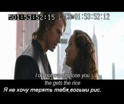 I do not want to lose you the gets the rice | Я не хочу терять тебя, возьми рис