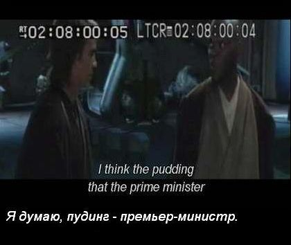I think the pudding that the prime minister | Я думаю, пудинг - премьер-министр